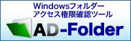 Windowsフォルダーアクセス権限確認ツール